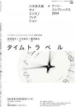 八木良太展「サイエンス / フィクション」×アート・コンプレックス2014 『タイムトラベル』