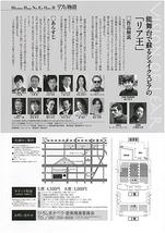 オペラ『リアの物語』(細川俊夫作曲)