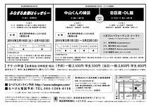 忠臣蔵・OL編 /中山くんの縁談