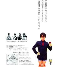 宇宙戦争が始まったけれど、白井宏幸に守れるもんなんて大島優子の写真集くらいしかなかった