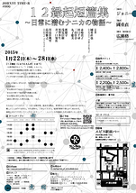 【無事終幕!】 12縁起短篇集 【連日満員御礼!】