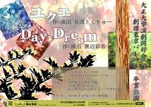 『ユクエ』 『Day-Dream』