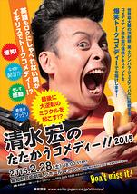 【清水宏のたたかうコメディー!!2015】