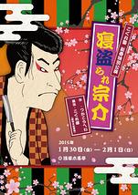 こぐれ塾新春特別公演「寝盗られ宗介」