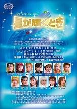 SFファンタジーミュージカル『星が輝くとき』