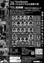 OL最前線~熱海殺人事件売春捜査官より~
