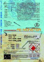 宇宙妄想組曲最終楽章 RE:MONSTER