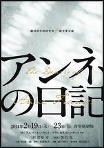 実習科38期生 卒業公演 「アンネの日記」