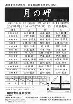 実習科38期生実習公演No.1  「月の岬」