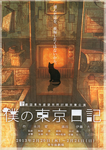 実習科37期生 卒業公演 「僕の東京日記」