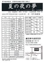 実習科36期生実習公演No.1  「夏の夜の夢」