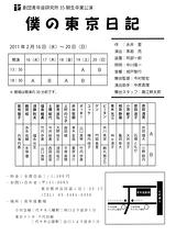 実習科35期生 卒業公演 「僕の東京日記」