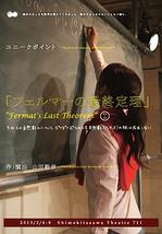 『Fermat's Last Theorem』(フェルマーの最終定理)