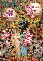 新春!(有)さるハゲロックフェスティバル'15『迷宮のシンデレラ』