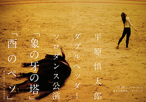 平原慎太郎ダブルヘッダーソロダンス公演 「象の牙の塔」×「酉のペソ」