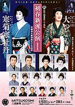 初春新派公演 『大つごもり』『寒菊寒牡丹』