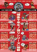 博多千年まんじゅうの旅/ななつ星号の冒険