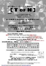 【T OF N】