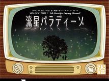 流星パラディーゾ【満員御礼!】