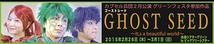 GHOST SEED 先行予約会&DVD上映会