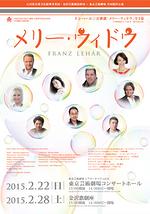 レハール 喜歌劇『メリー・ウィドウ』全幕