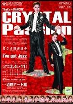 That's DANCIN'「Crystal passion~情熱の結晶~ 」