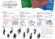 日本語私辞典