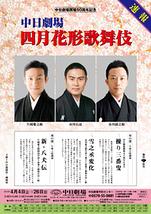 中日劇場四月花形歌舞伎