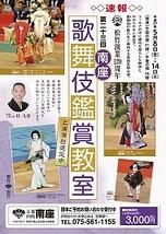 第二十三回 南座 歌舞伎鑑賞教室