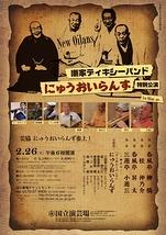 特別企画公演 「噺家ディキシーバンド 『にゅうおいらんず』特別公演」