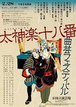 特別企画公演 「太神楽十八番 曲芸フェスティバル」