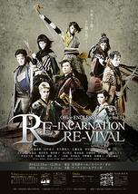 RE-INCARNATION RE-VIVAL