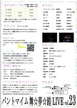 パントマイム舞☆夢☆踏LIVE vol.23
