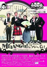 mélanger !  めらんじぇ !  (ごちゃまぜ)