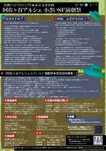 阿佐ヶ谷アルシェ小さいSF演劇祭