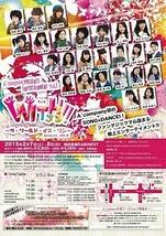 WITH!!  ~ザ・ワールド・イズ・ワン~