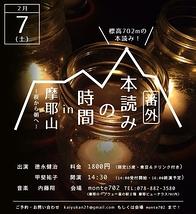 番外「本読みの時間」in 摩耶山