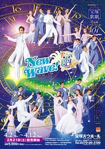 New Wave! -宙-