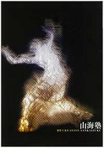 山海塾「新作」 世界初演『『海の賑わい陸 (オカ)の静寂―めぐり』