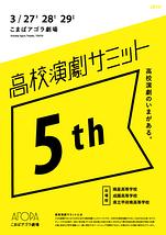 高校演劇サミット2014