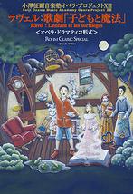 小澤征爾音楽塾オペラ・プロジェクトXIII