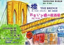 「橋」「おもいで橋の居酒屋」