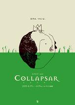 ルドルフ vol.4『COLLAPSAR(コラプサー)』