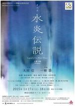 オペラ「水炎伝説」1幕3場<改訂版初演>