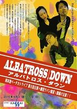 アルバトロス・ダウン