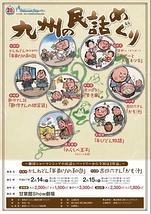 九州の民話めぐり