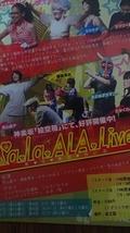第41回「a・la・ALA・Live」