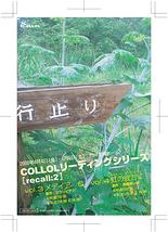 COLLOLリーディングシリーズ「recall: 2」
