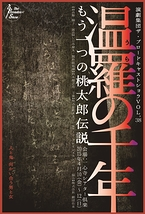 温羅の千年~もう一つの桃太郎伝説~