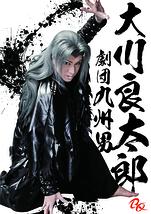 劇団九州男 大川良太郎 三月公演